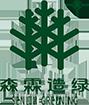 广东森霖造绿有限公司
